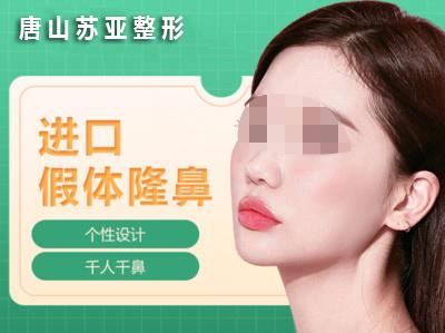 鼻部整形隆鼻唐山苏亚美联臣医疗美容医院毛志翔优惠手术的封面