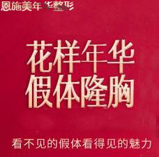 胸部整形隆胸恩施美年华整形外科医院刘健优惠手术的封面