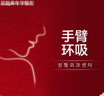 吸脂减肥手臂吸脂恩施美年华整形外科医院刘健优惠手术的封面