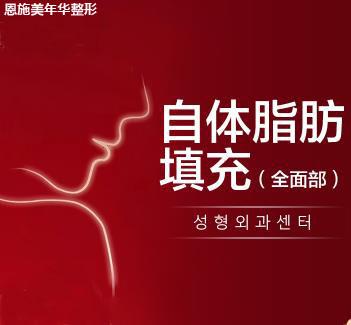 自体脂肪自体脂肪恩施美年华整形外科医院舒瑛优惠手术的封面