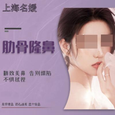 鼻部整形隆鼻上海名媛医疗美容门诊部王大为优惠手术的封面