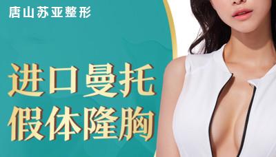 胸部整形隆胸唐山苏亚美联臣医疗美容医院毛志翔优惠手术的封面