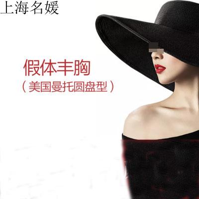 胸部整形隆胸上海名媛医疗美容门诊部闫娇君优惠手术的封面