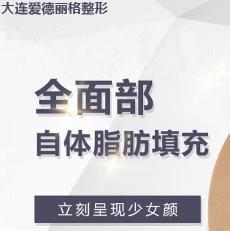 自体脂肪自体脂肪大连爱德丽格美容门诊部何明达优惠手术的封面