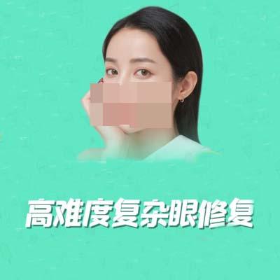 眼部整形双眼皮失败修复上海名媛医疗美容门诊部王大为优惠手术的封面