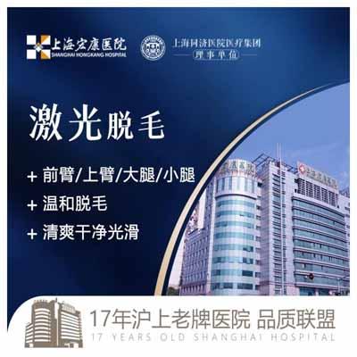 激光脱毛大小腿脱毛上海宏康医院整形科肖萍优惠手术的封面
