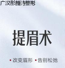 眼部整形提眉广汉彤颜诗医疗美容王军优惠手术的封面