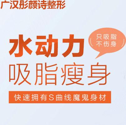 吸脂减肥全身吸脂广汉彤颜诗医疗美容王军优惠手术的封面