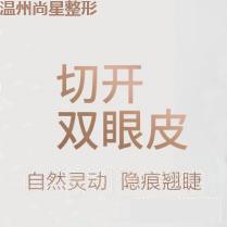 眼部整形双眼皮温州尚星医疗美容张浩优惠手术的封面