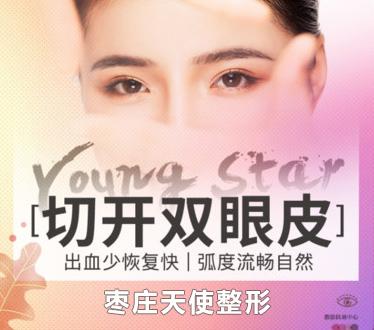 眼部整形双眼皮枣庄天使医疗美容诊所曹龙优惠手术的封面
