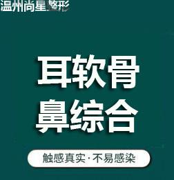 鼻部整形鼻综合整形温州尚星医疗美容张浩优惠手术的封面