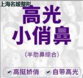 鼻部整形隆鼻上海名媛医疗美容门诊部闫娇君优惠手术的封面