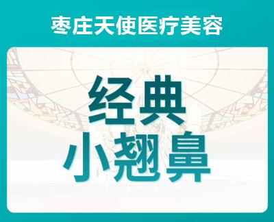 鼻部整形隆鼻枣庄天使医疗美容诊所曹龙优惠手术的封面