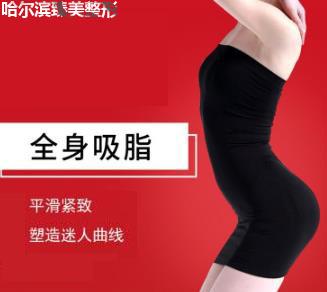 吸脂减肥全身吸脂哈尔滨臻美医疗美容门诊部李旭光优惠手术的封面