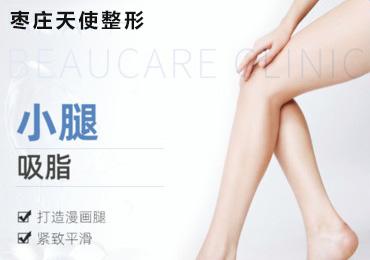 吸脂减肥小腿吸脂枣庄天使医疗美容诊所曹龙优惠手术的封面