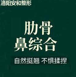 鼻部整形鼻综合整形洛阳安和(原协和)医疗美容门诊部马冠楠优惠手术的封面