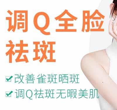 美肤祛斑雀斑海南美咖医疗美容左俊优惠手术的封面