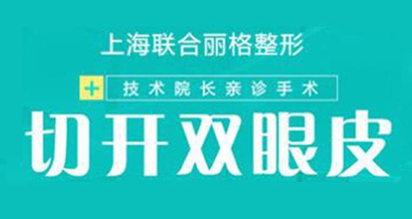 眼部整形双眼皮上海联合丽格医疗美容门诊部徐永丰优惠手术的封面