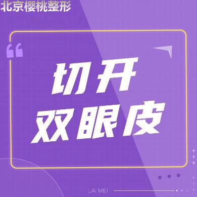眼部整形双眼皮北京樱桃医疗美容诊所齐永乐优惠手术的封面