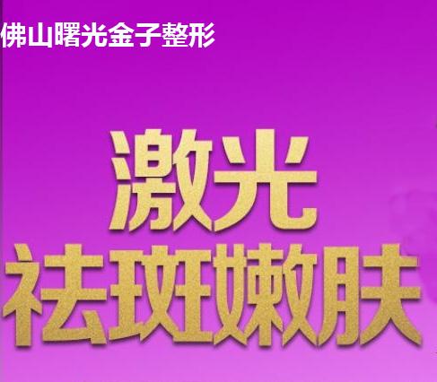 美肤祛斑雀斑佛山曙光金子美容医院邱会银优惠手术的封面