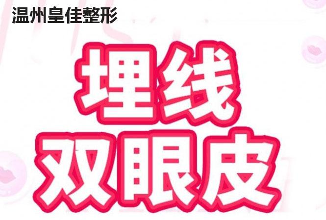 眼部整形双眼皮温州皇佳(原瑞亚)医疗美容门诊部杨柳春优惠手术的封面