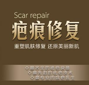 疤痕修复激光祛疤四川华美紫馨美容医院杨力优惠手术的封面